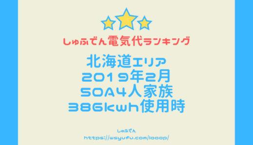 北海道エリア電気代安い電力会社ランキング|2019年2月50A4人家族386kwh使用時