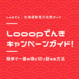 Looopでんき キャンペーン エネチェンジ 電気チョイス