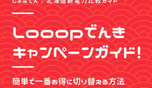 Looopでんきのキャンペーン!1番お得な新規申し込み方法はエネチェンジ