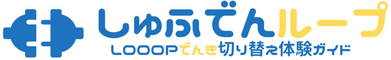 北海道Looopでんき切り替え体験ガイド