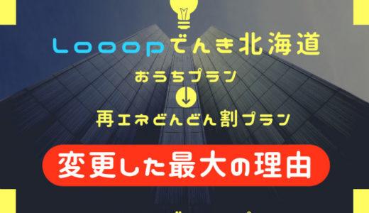 Looopでんき北海道 おうちプランから再エネどんどん割プランに切り替え 1ヶ月無料キャンペーン