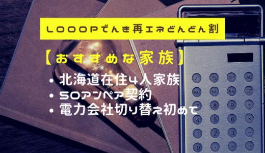 Looopでんき 再エネどんどん割 おすすめ 4人家族 50アンペア契約 北海道在住 電力会社切り替え初めて