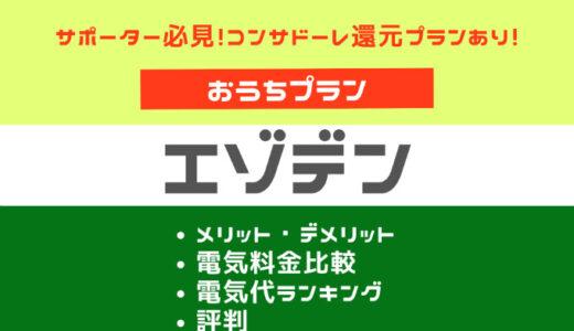 エゾデン おうちプラン|メリットデメリット・評判・北海道エリア電力会社電気料金比較