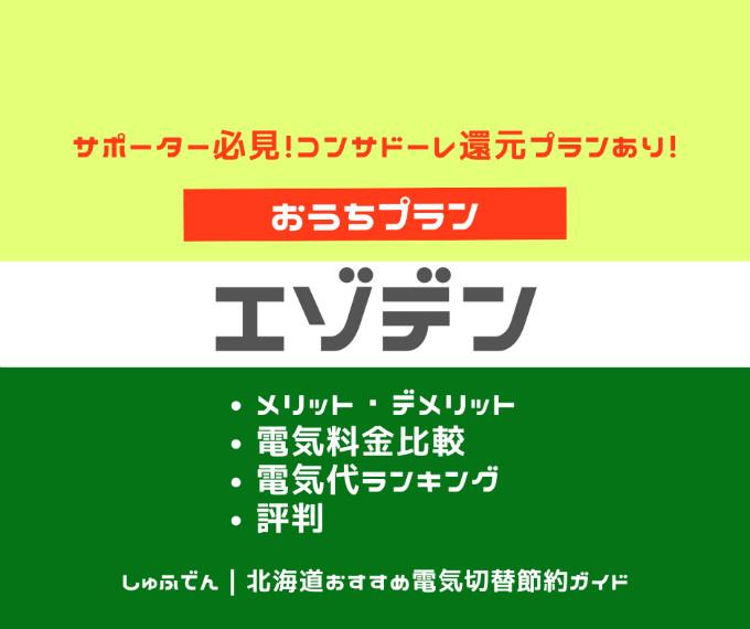 エゾデン 北海道エリア 新電力会社 メリットデメリット 評判 電気代比較ランキング