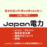 iapan電力 北海道エリア 新電力会社 メリットデメリット 評判 電気代比較ランキング