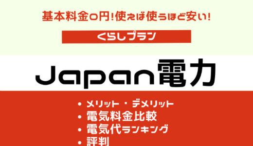 Japan電力 くらしプラン|メリットデメリット・評判・北海道エリア電力会社電気料金比較