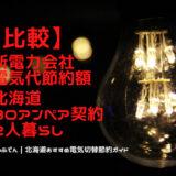 北海道エリア 電気代安いランキング 新電力会社 とかち帯広電力1位 30アンペア契約 二人暮らし