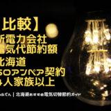 北海道エリア 電気代安いランキング 新電力会社 とかち帯広電力1位 50アンペア契約 四人以上家族