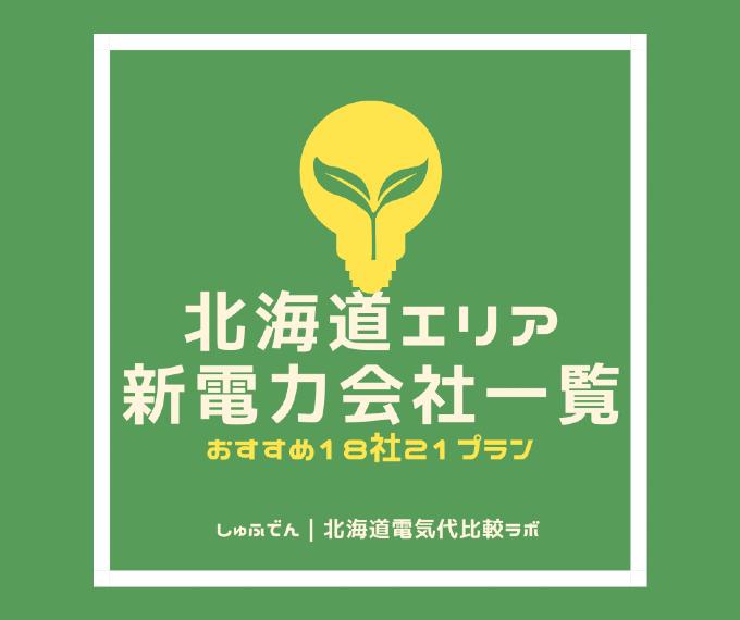 北海道エリア 新電力会社一覧 おすすめ18社21プラン