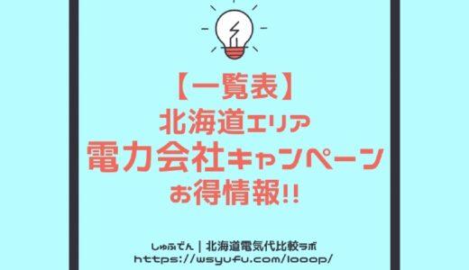 北海道 キャンペーン一覧表 電力会社 キャッシュバック amazonギフト券
