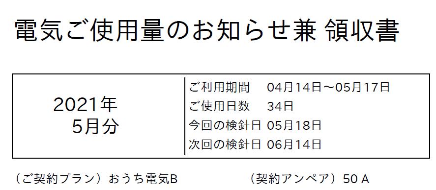 熊本電力 5月分電気代 銀行振込入金後 領収書