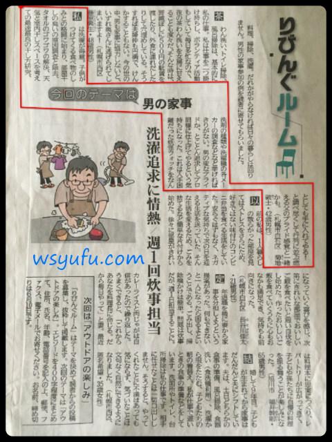 北海道新聞りびんぐルーム男の家事