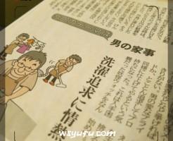 男の洗濯記事北海道新聞