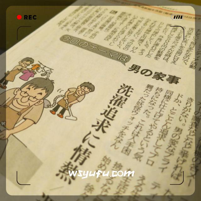 北海道新聞の目に留まった男の熱い洗濯論!男性家事進出のヒントになる?