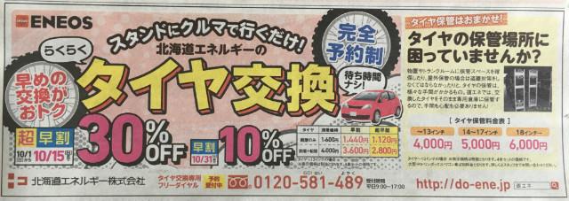 北海道エネルギースタッドレスタイヤ交換早割り情報2017