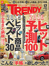 日経トレンディの2016年ヒット予測ランキングに主夫ワクワク!