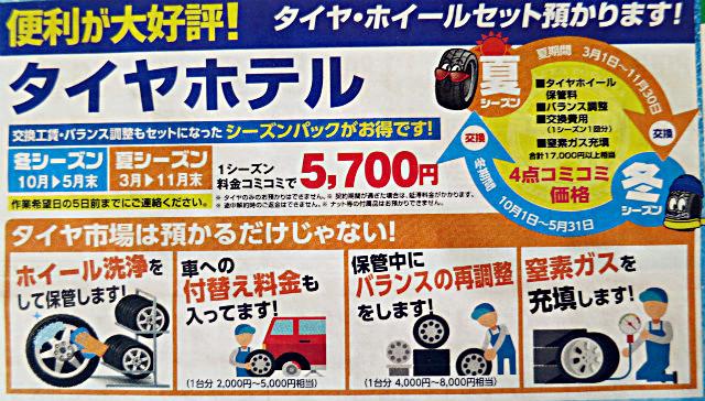 タイヤ市場 タイヤ保管サービス「タイヤホテル」