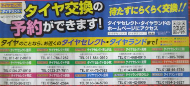タイヤセレクト タイヤ交換ネット予約
