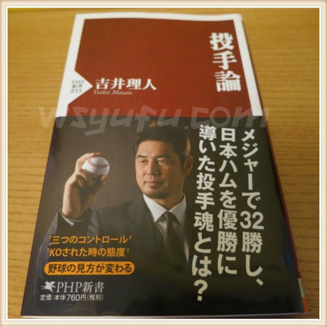 吉井理人投手論