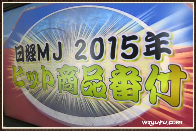 日経MJ2015ヒット番付