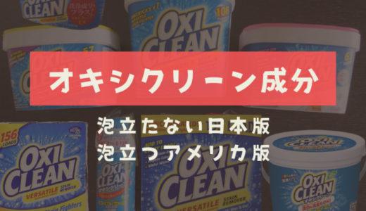 オキシクリーンの成分表でわかる!泡立たない日本版と泡立つアメリカ版