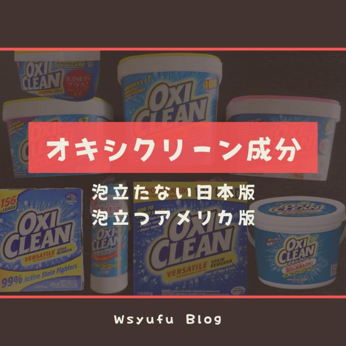 オキシクリーン成分表示 日本版 アメリカ版 泡立ち