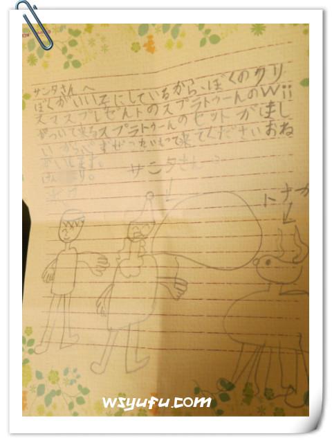サンタクロースお手紙8歳