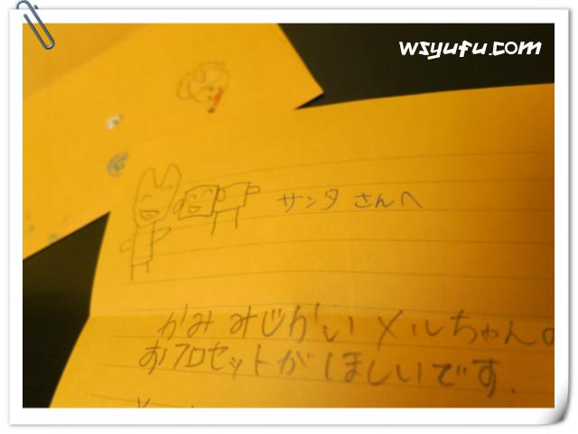 サンタクロースお手紙4歳