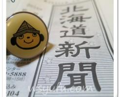 北海道新聞家事取材