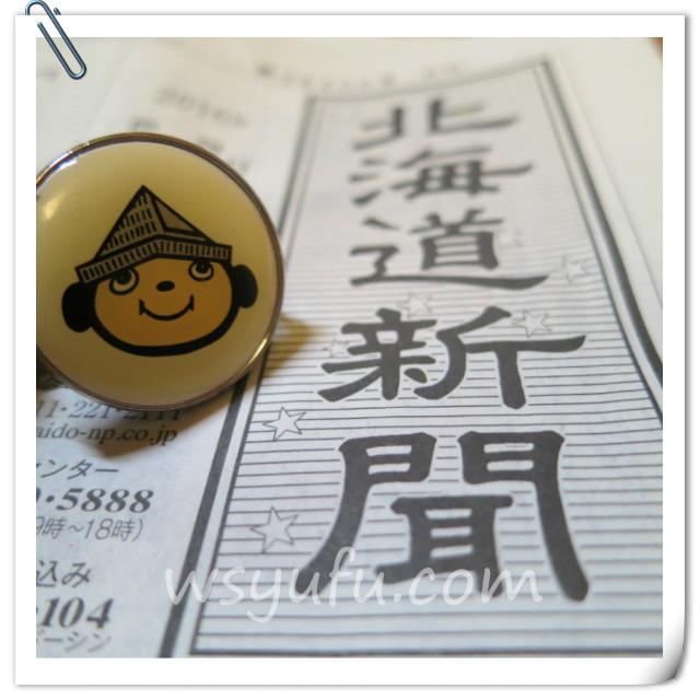 妻が喜ぶ夫の家事をテーマに北海道新聞生活部より取材を受けた