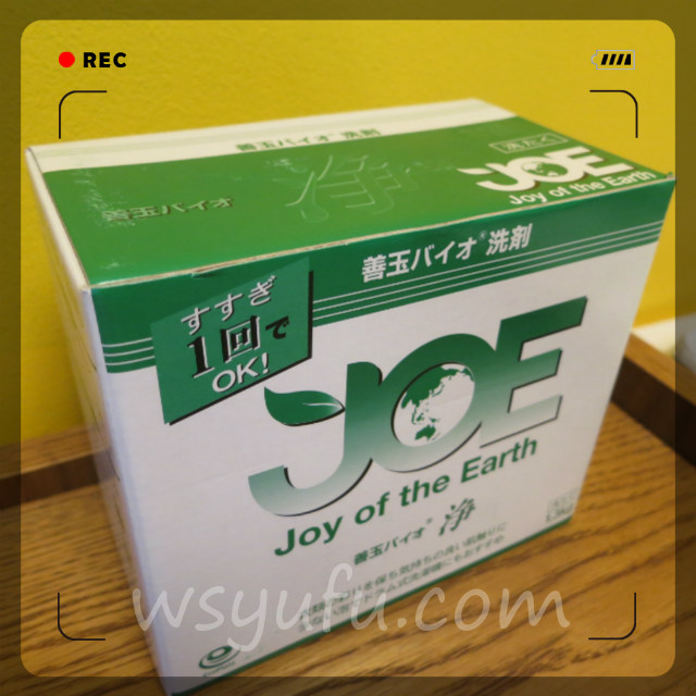 【レビュー】善玉バイオ洗剤 浄 使用歴5年主夫のメリット・デメリットまとめ