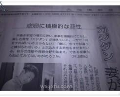 札幌カジダン北海道新聞