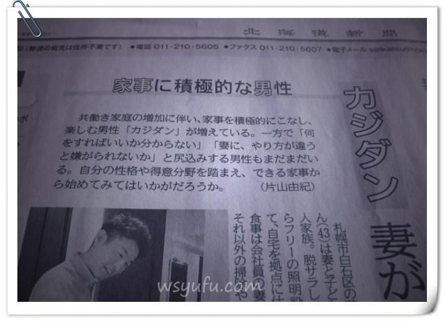 男性育休取得し8年経過!札幌在住パパは今や立派な家事男子に成長