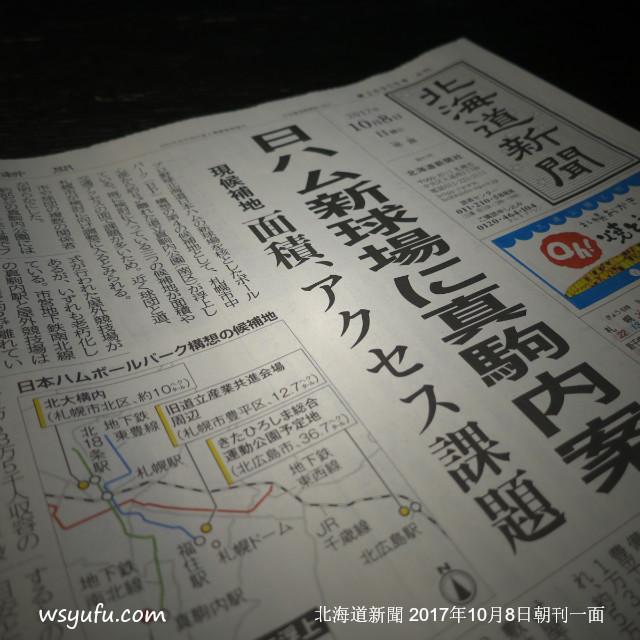 日本ハム新球場建設地に真駒内屋外競技場案が再浮上