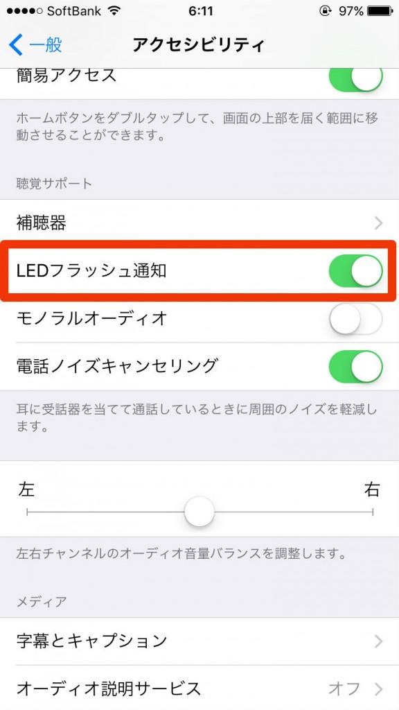 iphone着信ledフラッシュ通知設定方法