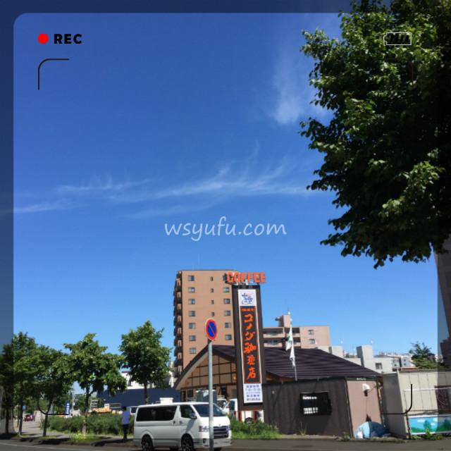 コメダ珈琲が札幌上陸!北海道初出店場所の東札幌に行ってみた。