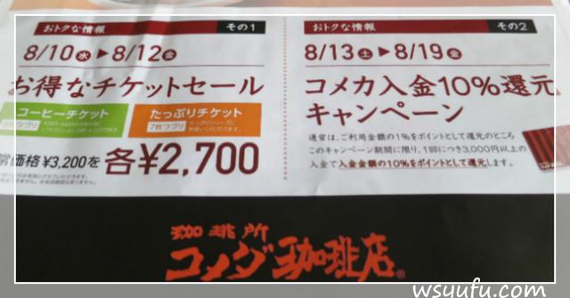 コメダ珈琲店東札幌5条店オープン