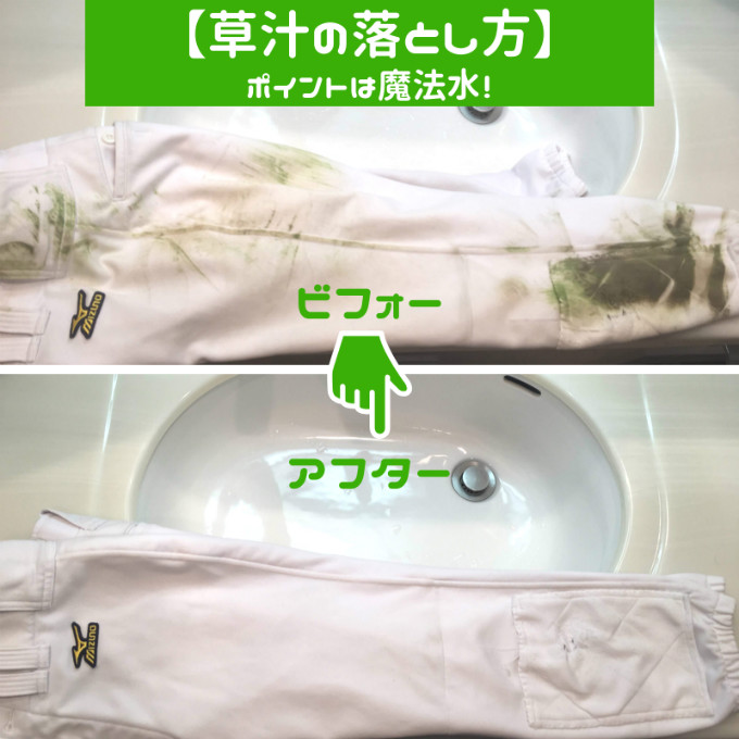 野球ユニフォーム 草の汁 落とし方 洗濯方法 ダブルしゅふブログ