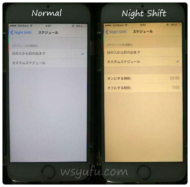 iPhoneナイトシフト効果と設定