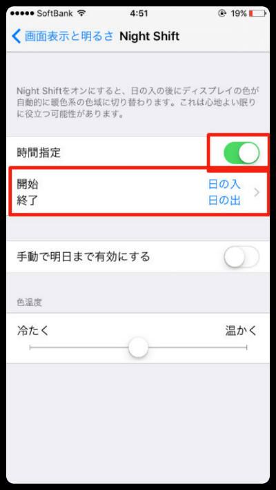 iphoneナイトシフト