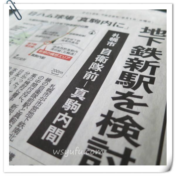 日本ハム新球場札幌市真駒内地下鉄新駅計画