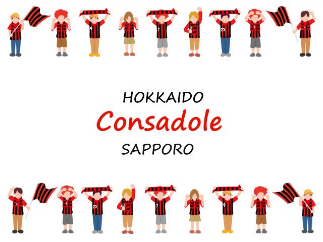 北海道コンサドーレ札幌野々村社長