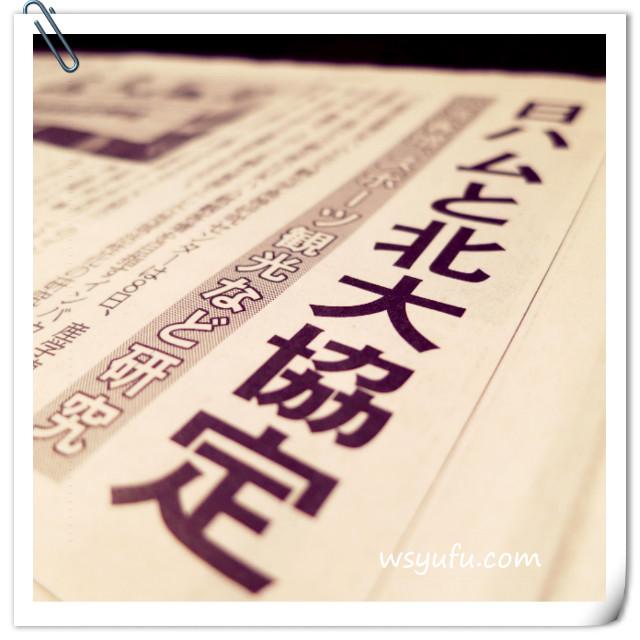 日本ハムと北大協定