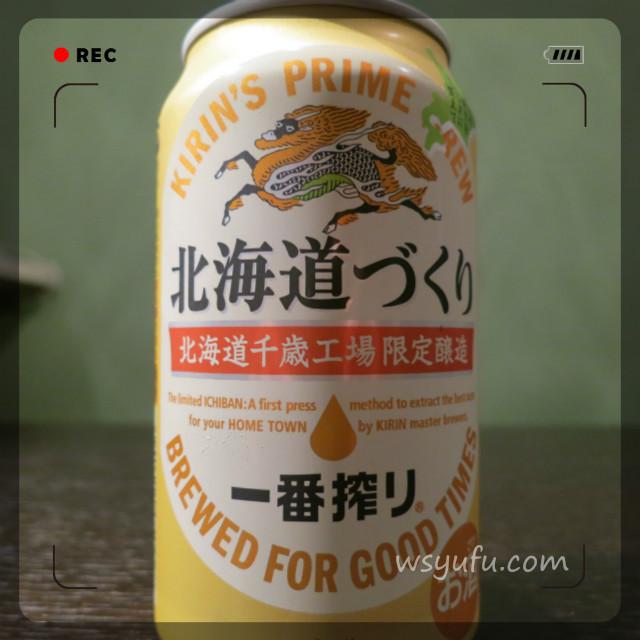 キリン一番搾り 北海道づくり