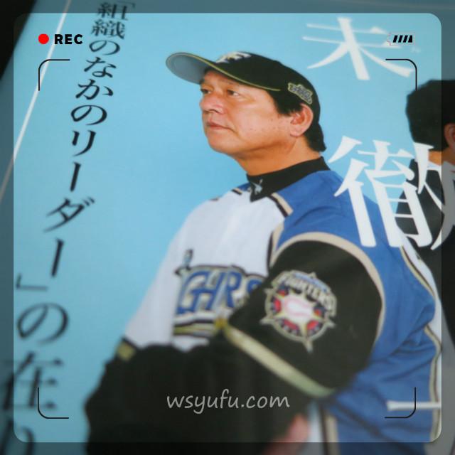 1番投手大谷の他1番中田も提案!栗山監督の野球を追及する考え方