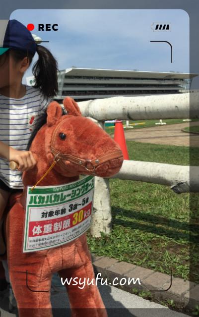札幌競馬場ポニーサイクル