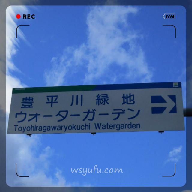 札幌豊平川ウォーターガーデンは気軽に無料で水遊びできる公園!