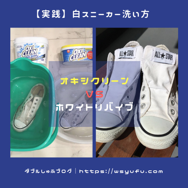 【実践】白スニーカー洗い方「オキシクリーンvsホワイトリバイブ」どっちが真っ白対決レポート