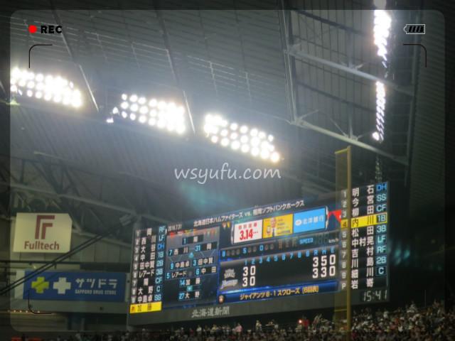 札幌ドーム日本ハムファイターズ観戦