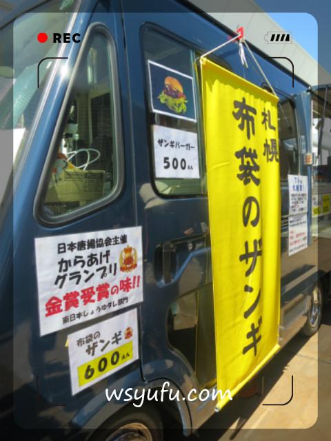 札幌競馬場 キッチンカー